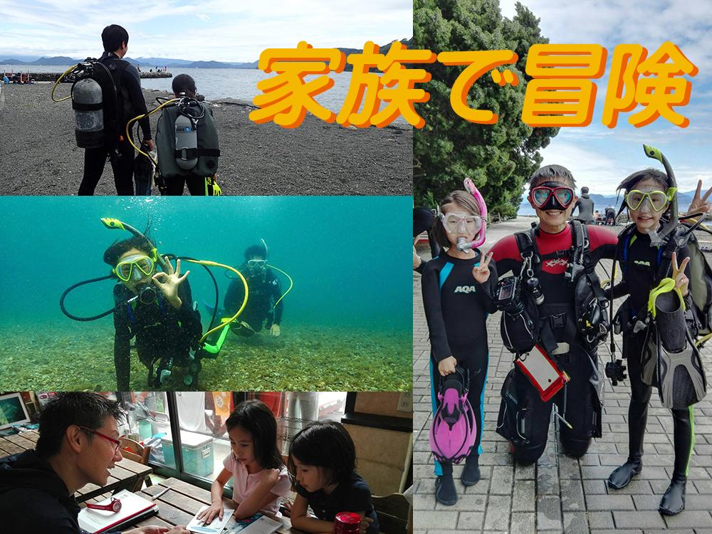 家族で、親子で体験ダイビング